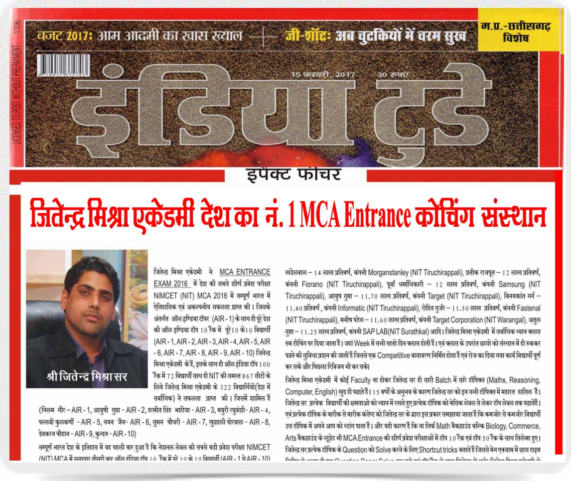 MCA Entrance Question Papers and Solutions - Jitendra Mishra Academy